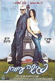 Pgisha Iveret Poster