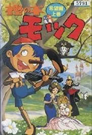 Kashi no ki Mokku Poster