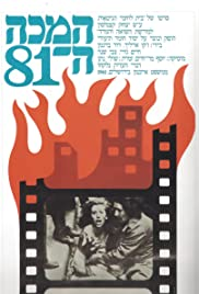 The 81st Blow Poster