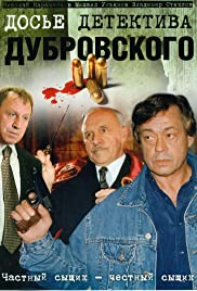 Dose detektiva Dubrovskogo Poster