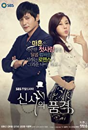 A Gentleman's Dignity Poster - TV Show Forum, Cast, Reviews