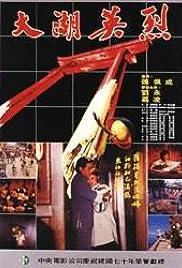 Da hu ying lie Poster