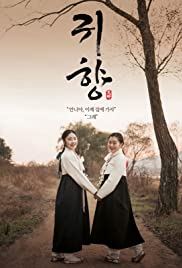 Gwi-hyang (2016) Poster - Movie Forum, Cast, Reviews