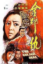 Jin yin chou Poster