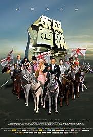 Dung sing sai tsau 2011 Poster