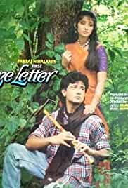 First Love Letter Poster