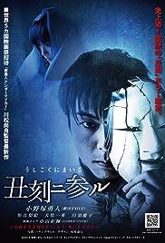 Ushikoku ni mairu Poster
