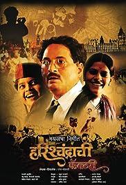 Harishchandrachi Factory(2009) Poster - Movie Forum, Cast, Reviews