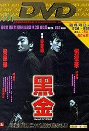 Hei jin Poster