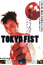 Image of Tokyo Fist