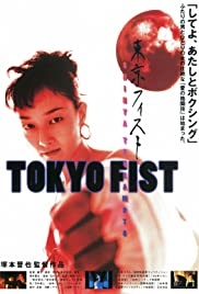 Tokyo Fist (1995) Poster - Movie Forum, Cast, Reviews