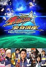 Uchû Sentai Kyurenjâ Henshin Kôza Kimi mo Issho no Sutâ Chenji!