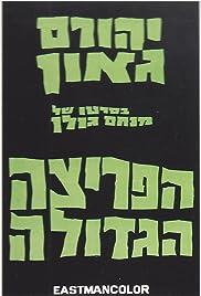 Ha-Pritza Hagdola Poster