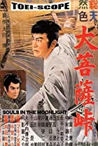 Image of Sword in the Moonlight