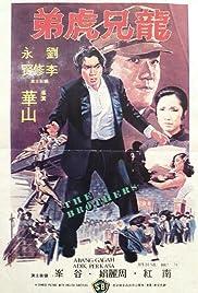 Long hu xiong di Poster