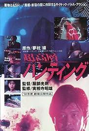 Chôkôsô hantingu Poster