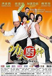 Gong fu chu shen Poster