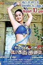 Image of Oru Nadigayin Vakku Moolam