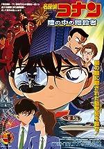 Detective Conan Captured in Her Eyes(2000)