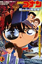 Image of Detective Conan: Captured in Her Eyes