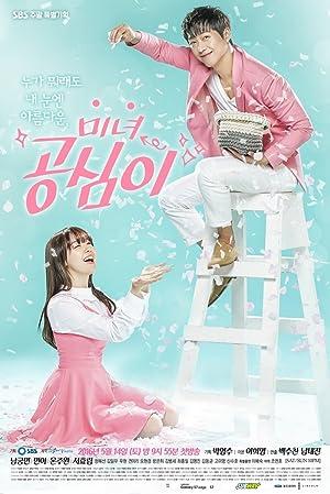S Beautiful Gong Shim – รักหมดใจยัยขี้เหร่