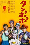 The Criterion Collection Announces April Titles: 'Tampopo,' 'Rumble Fish,' 'Woman of the Year' and More