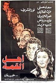 Ahl el qema Poster