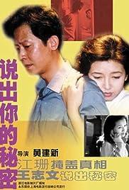 Shuochu nide mimi Poster