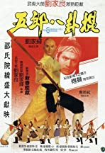 Wu Lang ba gua gun