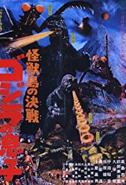 Son of Godzilla (1967) Poster - Movie Forum, Cast, Reviews