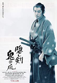 Kakushi-ken-oni-no-tsume