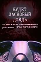 Image of Budet laskovyy dozhd