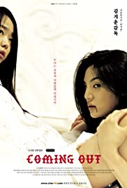 Coming Out (2001) Poster - Movie Forum, Cast, Reviews