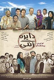 Dayereh-e zangi(2008) Poster - Movie Forum, Cast, Reviews