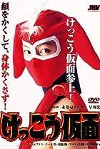 Image of Keiko Mask