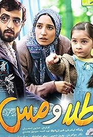 Tala va mes(2011) Poster - Movie Forum, Cast, Reviews