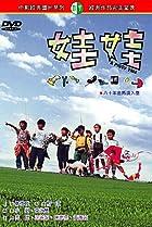 Wawa (1991) Poster