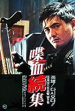 Hard Boiled(1992)