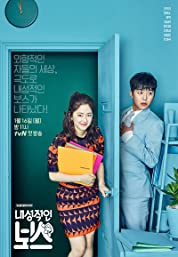 Introverted Boss poster