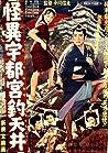 Kaii Utsunomiya tsuritenjô