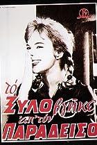 Image of To xylo vgike apo ton Paradeiso