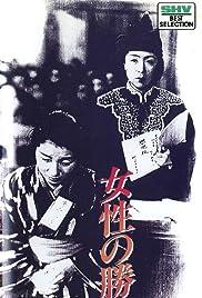 Josei no shôri Poster