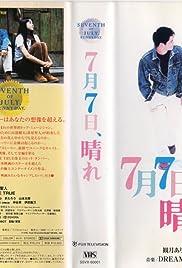 Shichi-gatsu nano ka, Hare Poster
