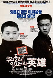 Urideului ilgeuleojin yeongung (1992) Poster - Movie Forum, Cast, Reviews