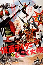 Image of Kamen Raidâ tai jigoku taishi