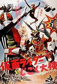 Kamen Raidâ tai jigoku taishi Poster