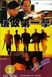 Lim jing dai yat gik Poster