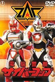 Saikyou no Keiji! Jupita Toujou (Enter Jupiter: The Ultimate Detective) Poster