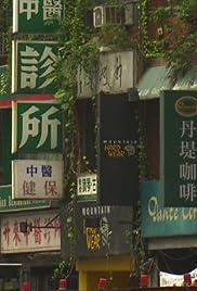 Transferring to Taipei, Taiwan Poster