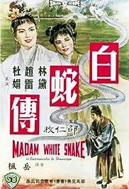 Bai she zhuan Poster